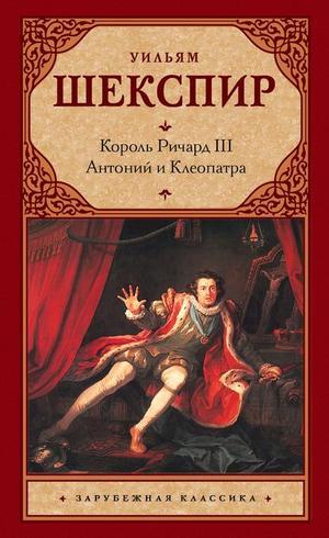 Шекспир У. Король Ричард III. Антоний и Клеопатра