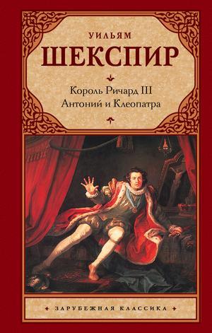 ДОНСКОЙ М., Шекспир У. Король Ричард III. Антоний и Клеопатра