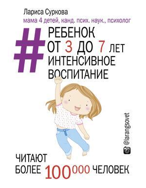 СУРКОВА Л. Ребенок от 3 до 7 лет: интенсивное воспитание