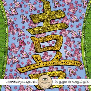 """ИОЛТУХОВСКАЯ Е. Блокнот-раскраска для взрослых: Япония. Иероглиф """"Любовь"""""""