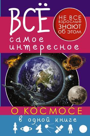 КОШЕВАР Д., ЛИКСО В. Все самое интересное о космосе в одной книге