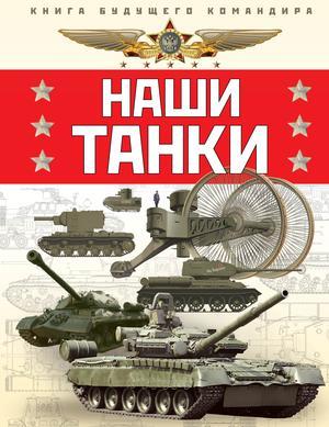 ИЛЬИН П., ТАРУГИН О. Наши танки. Первая энциклопедия для юных читателей