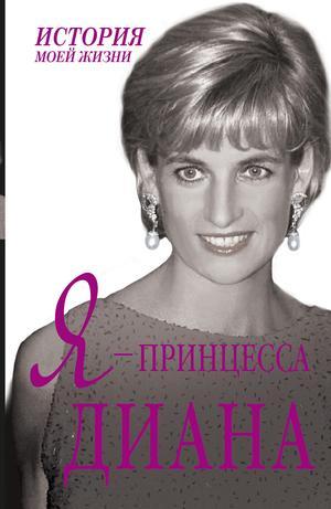 МИШАНЕНКОВА Е. Я - принцесса Диана