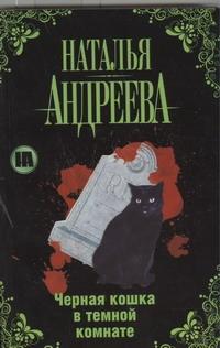 АНДРЕЕВА Н. Черная кошка в темной комнате