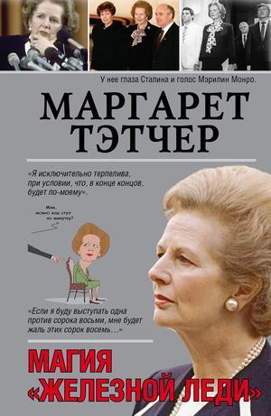 МИШАНЕНКОВА Е. Маргарет Тэтчер