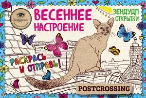 """ИОЛТУХОВСКАЯ Е. Зендудл-открытки """"Весеннее настроение"""". Happy postcrossing"""