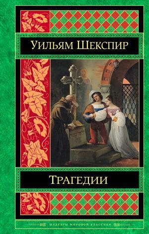 Шекспир У. Трагедии