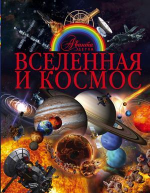 ЛИКСО В. Вселенная и космос