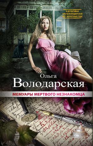 ВОЛОДАРСКАЯ О. Мемуары мертвого незнакомца