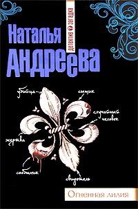 АНДРЕЕВА Н. Огненная лилия: роман