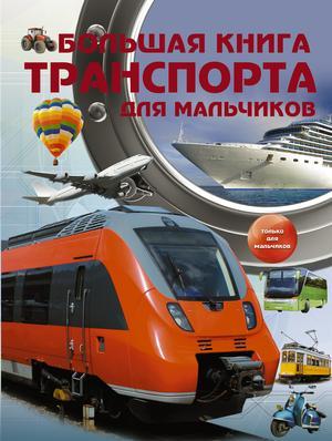 ЛИКСО В. Большая книга транспорта для мальчиков