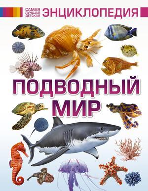 ЛИКСО В., РИГАРОВИЧ В. Подводный мир