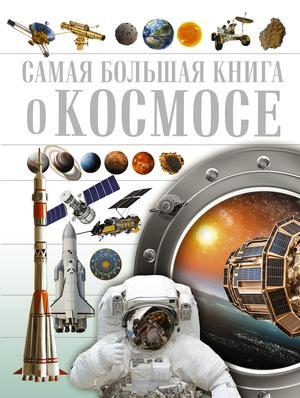 КОШЕВАР Д., ЛИКСО В., ТРЕТЬЯКОВА А. О космосе