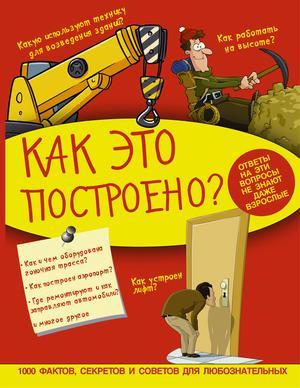 КОШЕВАР Д., ЛИКСО В., МЕРНИКОВ А. Как это построено