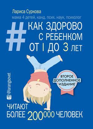 СУРКОВА Л. Как здорово с ребенком от 1 до 3 лет_2-е издание
