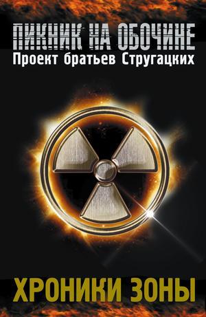 БУРМИСТРОВ Д., ВЫСТАВНОЙ В., ГЕЛПРИН М., СИЛЛОВ Д. Хроники зоны