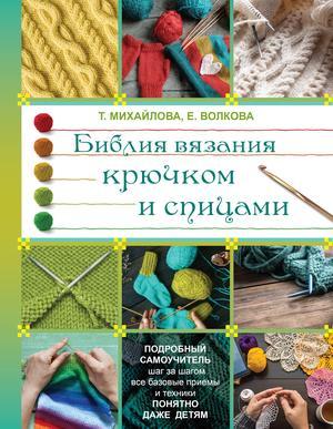ВОЛКОВА Е., Михайлова Т. Библия вязания крючком и спицами