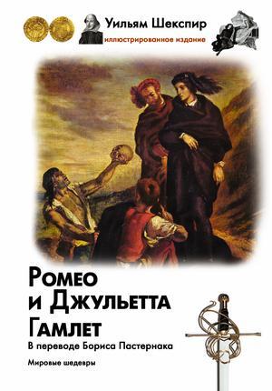 Шекспир У. Ромео и Джульетта. Гамлет