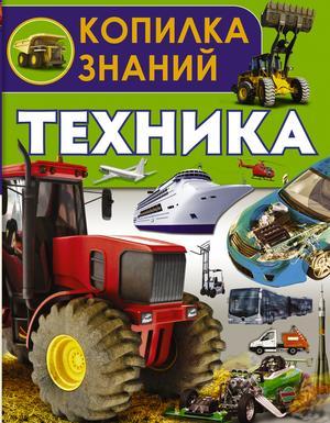 ЛИКСО В. Техника