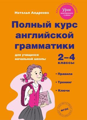 АНДРЕЕВА Н. Полный курс английской грамматики для учащихся начальной школы. 2-4 классы