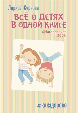 СУРКОВА Л. Всё о детях в одной книге
