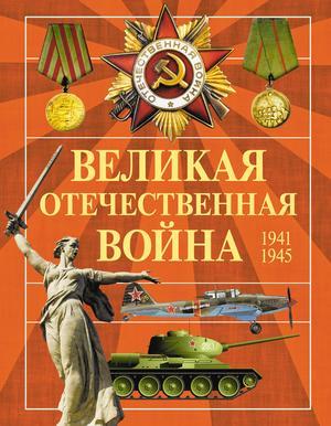ЛИКСО В., МЕРНИКОВ А., СПЕКТОР А. Великая Отечественная война