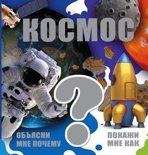 КОШЕВАР Д., ЛИКСО В. Космос