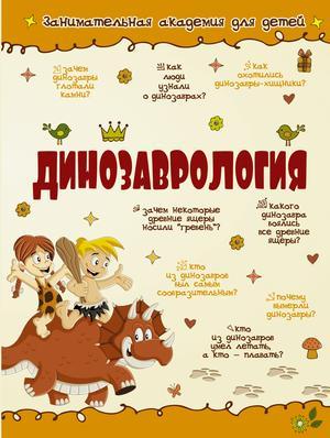 ЛИКСО В., ХОМИЧ Е. Динозаврология