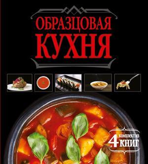 БОЙКО Е., Жук С. Образцовая кухня. Комплект из 4х книг