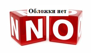ЛИКСО В., МЕРНИКОВ А. Большая энциклопедия техники