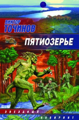 Точинов В. Пятиозерье