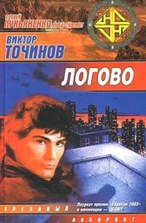 Точинов В. Логово