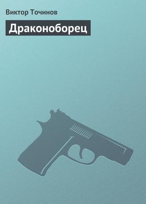 Точинов В. Драконоборец