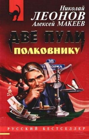 ЛЕОНОВ Н., МАКЕЕВ А. Две пули полковнику
