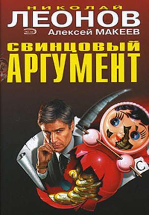 ЛЕОНОВ Н., МАКЕЕВ А. Свинцовый аргумент