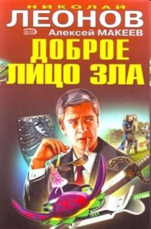 ЛЕОНОВ Н., МАКЕЕВ А. Афера