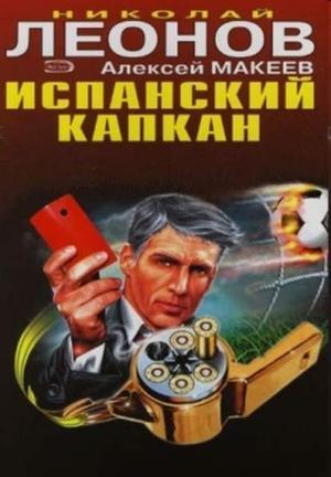 ЛЕОНОВ Н., МАКЕЕВ А. Красная карточка