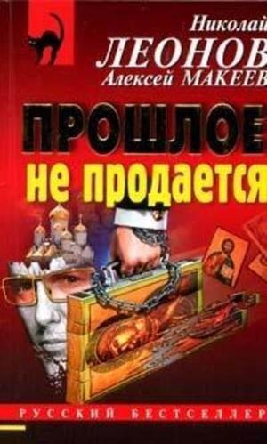 ЛЕОНОВ Н., МАКЕЕВ А. Прошлое не продаётся