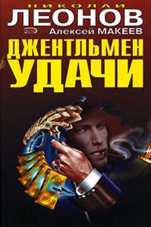 ЛЕОНОВ Н., МАКЕЕВ А. Джентельмен удачи