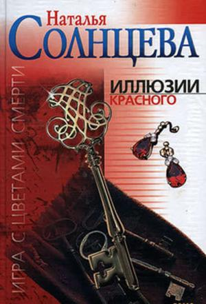 СОЛНЦЕВА Н. Иллюзии красного