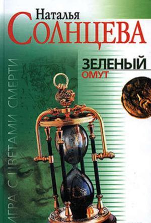 СОЛНЦЕВА Н. Зеленый омут