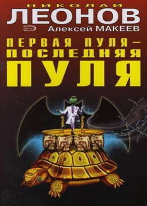 ЛЕОНОВ Н., МАКЕЕВ А. Выдумщик
