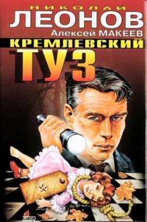 ЛЕОНОВ Н., МАКЕЕВ А. Кремлевский туз