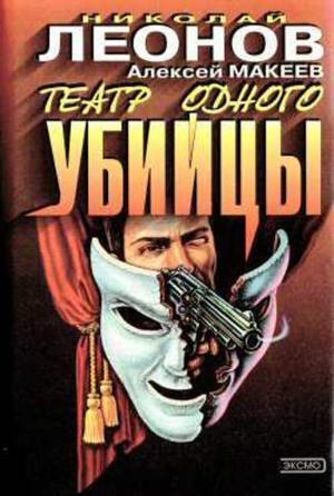 ЛЕОНОВ Н., МАКЕЕВ А. Театр одного убийцы