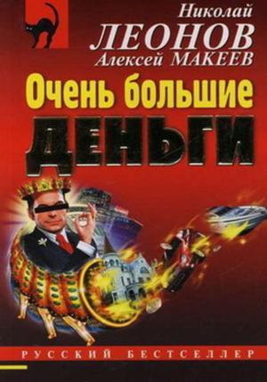 ЛЕОНОВ Н., МАКЕЕВ А. Очень большие деньги