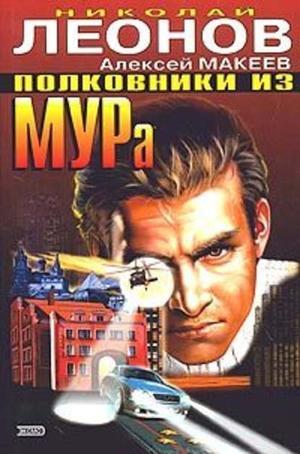 ЛЕОНОВ Н., МАКЕЕВ А. Колдовская любовь