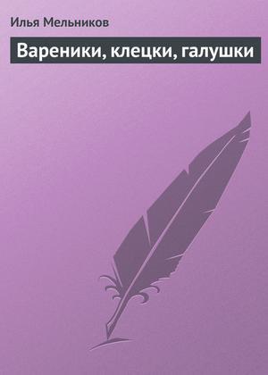 Мельников И. Вареники, клецки, галушки