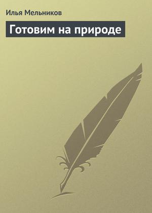 Мельников И. Готовим на природе