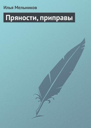Мельников И. Пряности, приправы