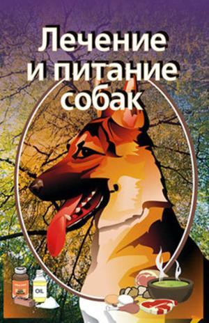 Мельников И. Лечение и питание собак